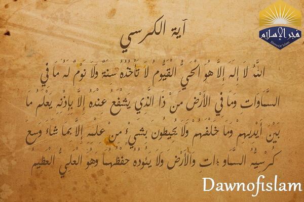 فضل آية الكرسي فجر الإسلام  www.dawnofislam.com