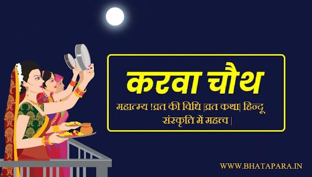 www.bhatapara.in