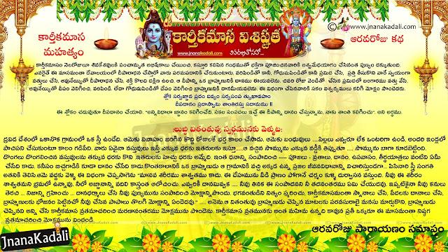 Karthika Puranam in Telugu, Online Telugu festival Wishes information, Telugu pandugalu