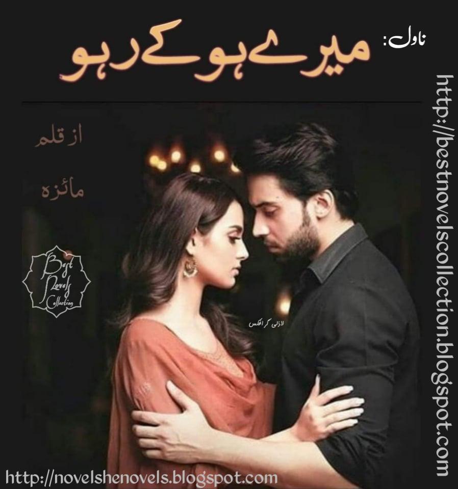 Tum Mere Ho Kar Raho By Maizah Romantic Urdu Novel | Kitab Library