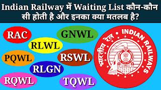 Indian Railway में waiting list कौन-कौन सी होती है और इनका क्या मतलब है?