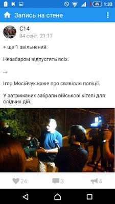 """Поджог """"Интера"""" и Аваков: сам устроил, сам расследую, сам переворот готовлю (обновлено)"""