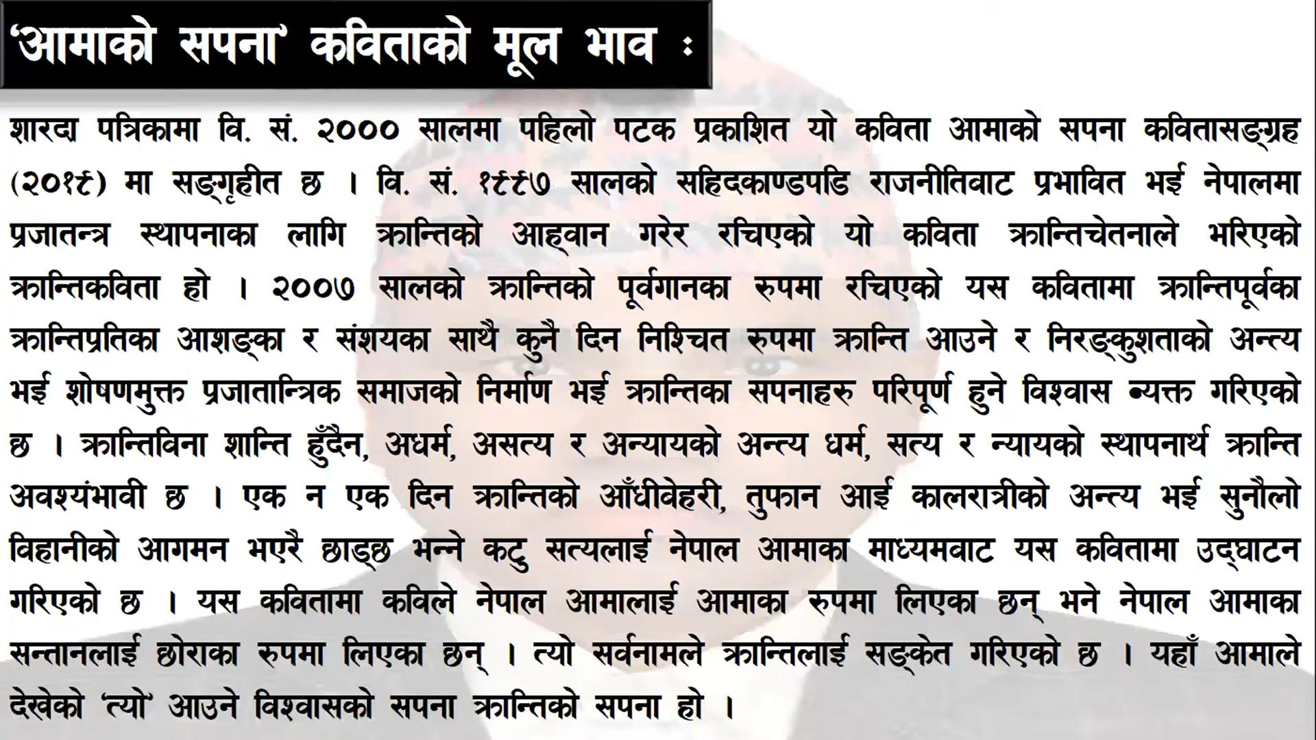Aaama ko sapana poem summary in Nepali