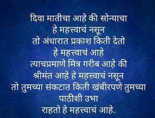 marathi suvichar on ego