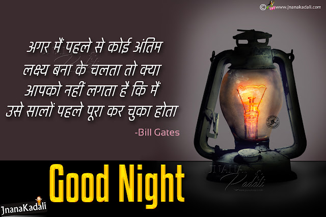 hindi online good night quotes, messages quotes on good night in hindi, latest Hindi Online good night thought