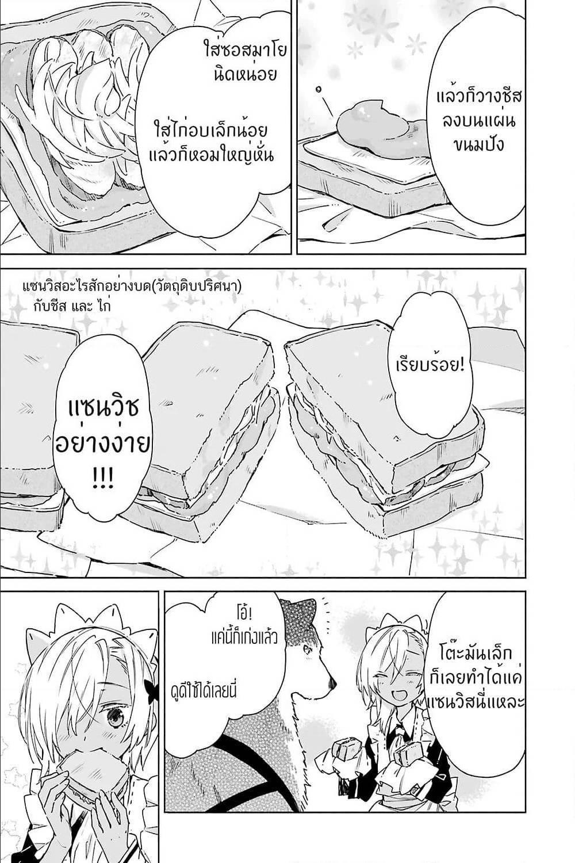 อ่านการ์ตูน Tabi to Gohan to Shuumatsu Sekai ตอนที่ 13 หน้าที่ 12