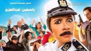 فيلم ابو شنب بطولة ياسمين عبد العزيز كامل بجودة عالية HD ج2