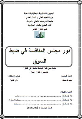 مذكرة ماستر : دور مجلس المنافسة في ضبط السوق PDF