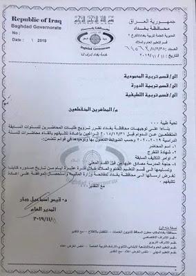 كتاب اعادة تكليف المحاضرين المنقطعين عن الدوام قبل 2018/12/31