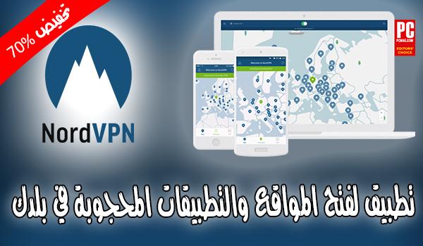 حصريا ولمتابعي موقعنا بحرية درويد [كوبون تخفيض70%] على تطبيق/ برنامج NordVPN