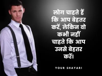 motivation pic in hindi