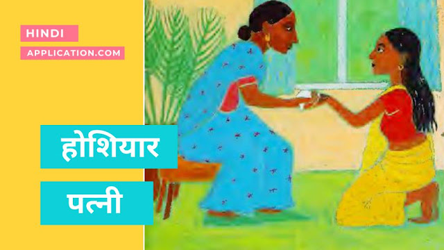 Clever wife story in Hindi