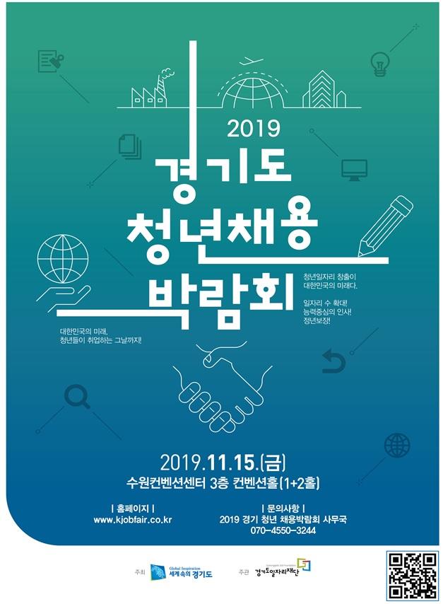60여개 기업 참가, '2019 경기청년 채용박람회' 11월15일 개최