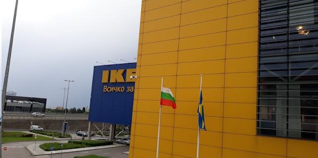 IKEA - Ring mall Sofia
