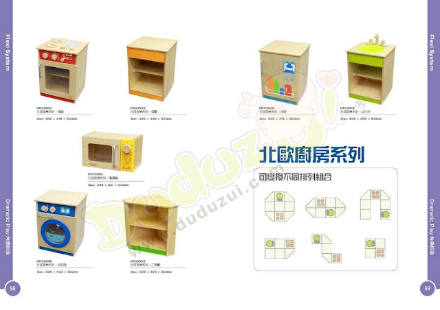 masterkidz furniture 北歐廚房系列