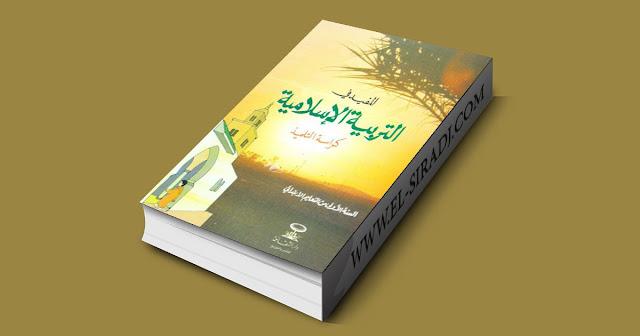 المفيد في التربية الإسلامية المستوى الأول