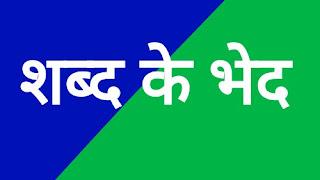 शब्द के भेद कितने प्रकार के होते है [Word differences type in hindi]