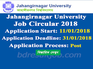 Jahangirnagar University Job Circular 2018