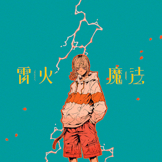 [Lirik+Terjemahan] Nanawo Akari - Raika (Kilatan Petir)