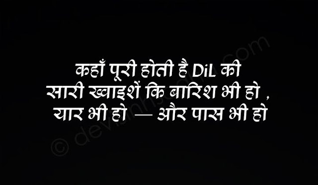 whatsapp status in hindi about love