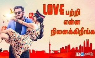 Aaniye Pudunga Venam 19-08-2018 IBC Tamil Tv