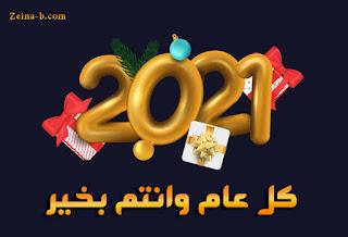 الاحتفال برأس السنة صور وخلفيات ، 2021