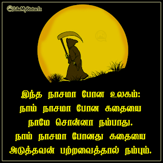 Quote About People Tamil