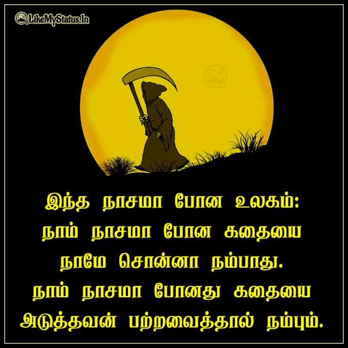 இந்த நாசமா போன உலகம்: