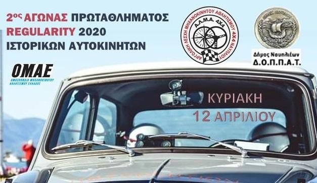 Αργολίδα: 2ος αγώνας Πανελλήνιου Πρωταθλήματος Regularity Rally Ιστορικών Αυτοκίνητων