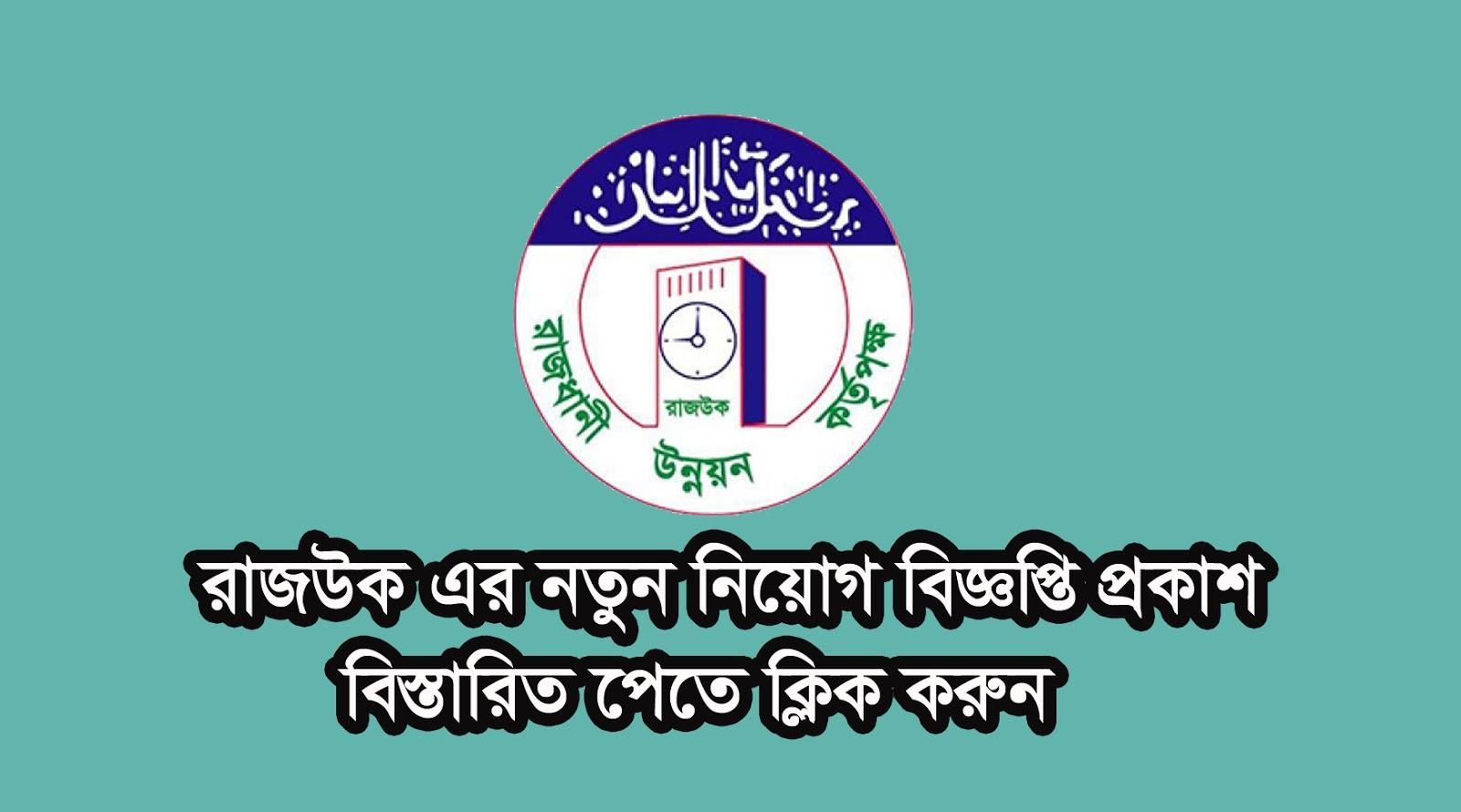 রাজধানী উন্নয়ন কর্তৃপক্ষ নতুন নিয়োগ প্রকাশ করেছে আবেদন লিংক সহ Rajuk job circular 2019