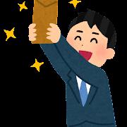 給料日・ボーナス日のイラスト