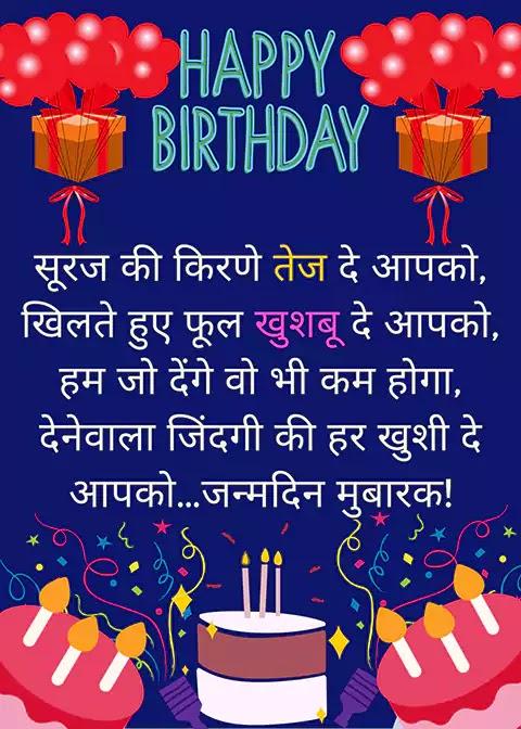 happy birthday shayari, happy birthday shayari in hindi, happy birthday ki shayari, happy birthday bhai shayari, happy birthday shayari image, happy birthday shayari in hindi for brother, happy birthday brother shayari, happy birthday par shayari, happy birthday papa shayari in hindi, happy birthday shayari bhai, happy birthday shayari for best friend, happy birthday image shayari, shayari for best friend birthday, happy birthday to you shayari, happy birthday wali shayari