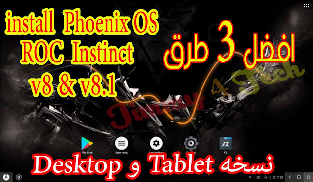 Download and install Phoenix ROC Instinct