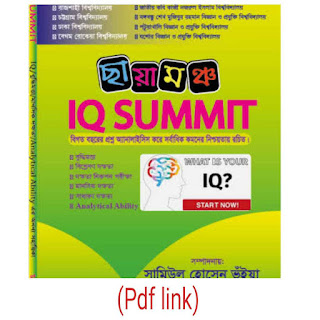ছায়ামঞ্চ iq summit admission preparation book pdf Download