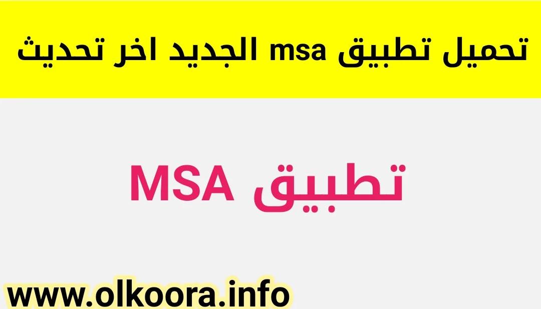 شرح و تحميل تطبيق msa / تنزيل تطبيق MSA اخر تحديث 2021