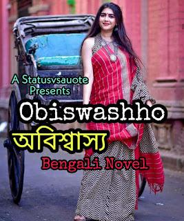 Obiswasho - অবিশ্বাস্য - Bangla Uponnash - Bengali Novel
