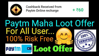 Paytm Loot Offer Script || Paytm First Games Loot Offer || New Promocod 2019-20 || Paytm Loot Offer Add Mone Rs100