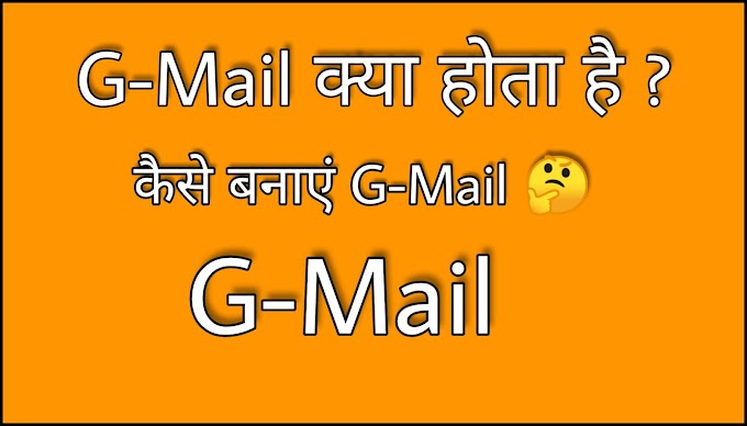 How To Make Gmail Account ?