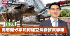 長線思維投資新世代增長股 (中原博立 x 香港經濟日報)