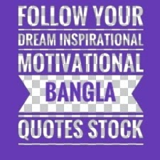 Bangla Quotes About Dreams  in Bangla and English Quotes