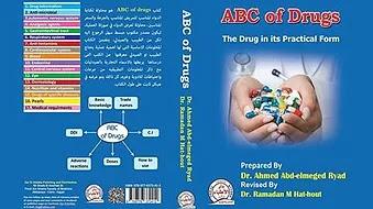 تحميل كتاب صابر للامتياز pdf