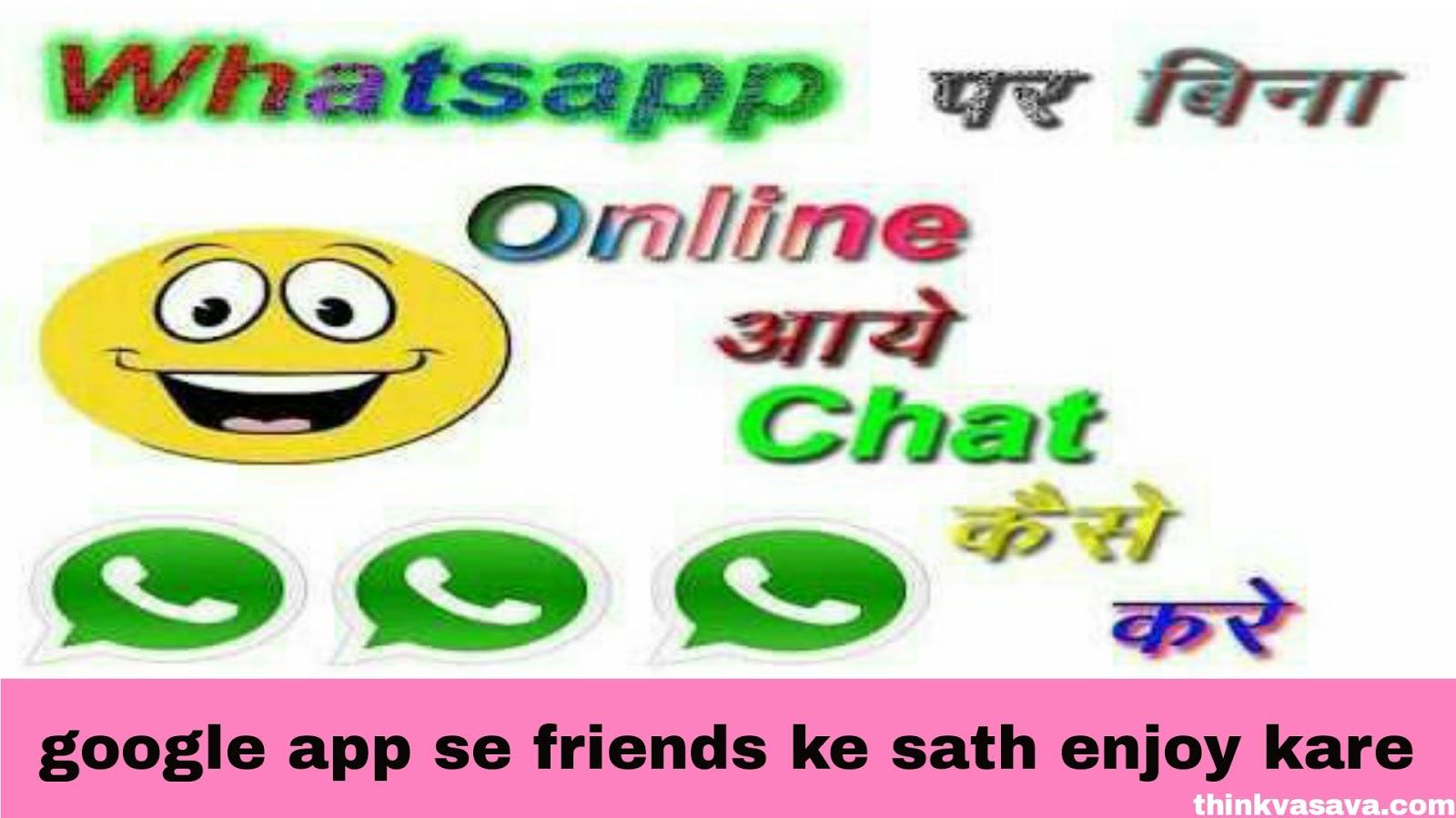 Wallpaper download karne ka app - Wallpaper Download Karne Ka App Whatsapp Par Bina Online Aaye Chat Kare Google App Se