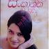 Soorya Sankranthi (සූර්ය සංක්රාන්ති) by Dilhani Wikramarathne