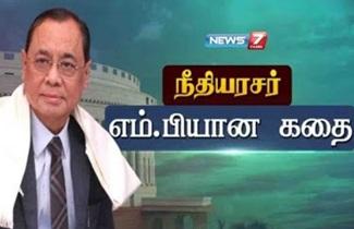 Ranjan Gogoi story 17-03-2020 News 7 Tamil