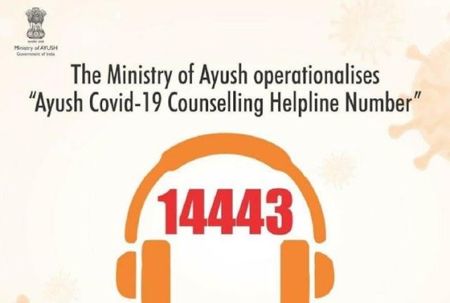 Ayush-Minstry-Launches-Toll-Free-Covid-Helpline-आयुष-आधारित-उपाय-जानिये-सप्ताह-के-सातों-दिन