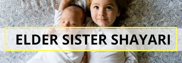 Beautiful Shayari for Sister | Sister Shayari | Shayari on Sister