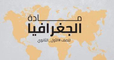 منهج الصف الاول الثانوى الترم الاول 2020 فى مادة الجغرافيا (مذكرة )