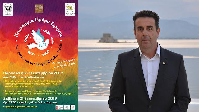 Μήνυμα Ειρήνης από τον Δήμαρχο της πρώτης Πρωτεύουσας του Νεοελληνικού Κράτους Δημήτρη Κωστούρο
