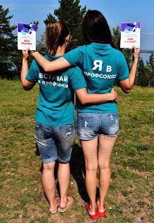 Девушки в профсоюзных футболках задом с блокнотами Наш Формат
