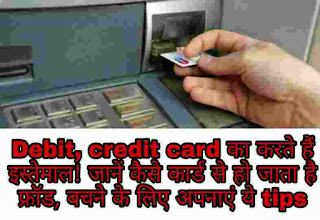 Debit card and credit card se fraud se kaise bace